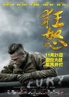 Fury - Chinese Movie Poster (xs thumbnail)