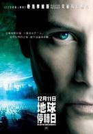 The Day the Earth Stood Still - Hong Kong Movie Poster (xs thumbnail)