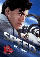 Speed Racer - German Movie Poster (xs thumbnail)