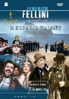 E la nave va - Russian Movie Cover (xs thumbnail)