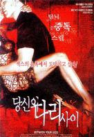 Entre las piernas - South Korean poster (xs thumbnail)