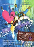 Tenkû no shiro Rapyuta - Russian Movie Poster (xs thumbnail)