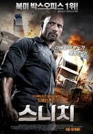 Snitch - South Korean Movie Poster (xs thumbnail)