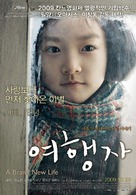 Yeo-haeng-ja - South Korean Movie Poster (xs thumbnail)