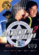 Police Story 2 - Russian DVD cover (xs thumbnail)