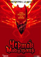 Hellphone - Russian Movie Poster (xs thumbnail)