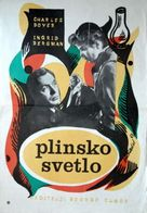 Gaslight - Yugoslav Movie Poster (xs thumbnail)