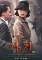Se, jie - South Korean Movie Poster (xs thumbnail)
