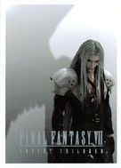 Final Fantasy VII: Advent Children - Japanese Movie Poster (xs thumbnail)