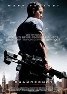 Shooter - Bulgarian Movie Poster (xs thumbnail)