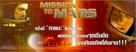 Mission To Mars - Thai Movie Poster (xs thumbnail)
