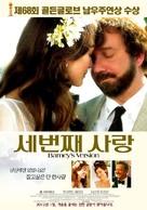 Barney's Version - South Korean Movie Poster (xs thumbnail)