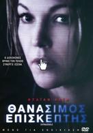Untraceable - Greek Movie Cover (xs thumbnail)