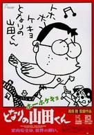 Houhokekyo tonari no Yamada-kun - Japanese Movie Poster (xs thumbnail)