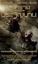 Clash of the Titans - Thai Movie Poster (xs thumbnail)