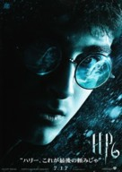 Harry Potter and the Half-Blood Prince - Japanese Movie Poster (xs thumbnail)