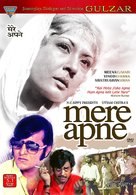 Mere Apne - Indian Movie Cover (xs thumbnail)