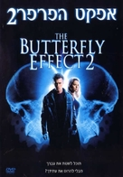 The Butterfly Effect 2 - Israeli Movie Poster (xs thumbnail)