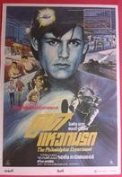 The Philadelphia Experiment - Thai Movie Poster (xs thumbnail)