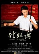 Long yan zhou - Taiwanese poster (xs thumbnail)