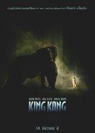 King Kong - Thai poster (xs thumbnail)