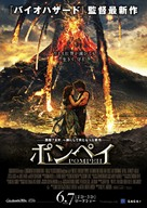 Pompeii - Japanese Movie Poster (xs thumbnail)