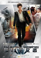 Largo Winch (Tome 2) - Chinese Movie Poster (xs thumbnail)