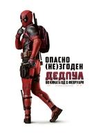 Deadpool - Macedonian Movie Poster (xs thumbnail)