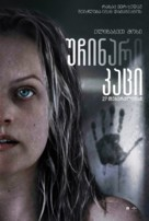 The Invisible Man - Georgian Movie Poster (xs thumbnail)