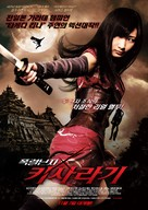 Kunoichi - South Korean Movie Poster (xs thumbnail)