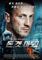 STEIG. NICHT. AUS! - South Korean Movie Poster (xs thumbnail)