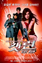 Cat Run - South Korean Movie Poster (xs thumbnail)