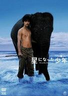 Hoshi ni natta shonen - Japanese poster (xs thumbnail)