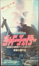 Shadowchaser - Japanese Movie Cover (xs thumbnail)