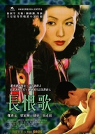 Everlasting Regret - Taiwanese Movie Poster (xs thumbnail)