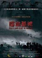 Die Xue Gu Cheng - Chinese Movie Poster (xs thumbnail)