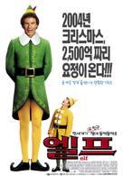 Elf - South Korean Movie Poster (xs thumbnail)
