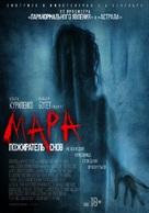 Mara - Russian Movie Poster (xs thumbnail)