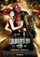 Hellboy II: The Golden Army - Taiwanese Movie Poster (xs thumbnail)