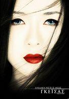 Memoirs of a Geisha - Greek DVD movie cover (xs thumbnail)