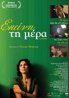 Une journèe - Greek Movie Poster (xs thumbnail)