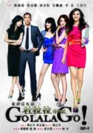 Du Lala sheng zhi ji - Chinese Movie Cover (xs thumbnail)