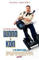 Paul Blart: Mall Cop - Russian Movie Poster (xs thumbnail)