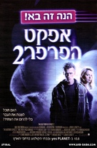 The Butterfly Effect 2 - Israeli poster (xs thumbnail)
