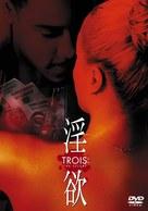Trois The Escort - Japanese Movie Cover (xs thumbnail)