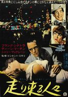 Some Came Running - Japanese Movie Poster (xs thumbnail)