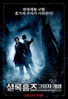 Sherlock Holmes: A Game of Shadows - South Korean Movie Poster (xs thumbnail)