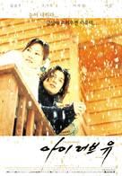 I Love You - South Korean poster (xs thumbnail)