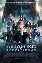 X-Men: Apocalypse - Ukrainian Movie Poster (xs thumbnail)