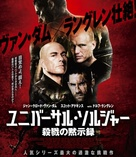 Universal Soldier: Day of Reckoning - Japanese Blu-Ray movie cover (xs thumbnail)